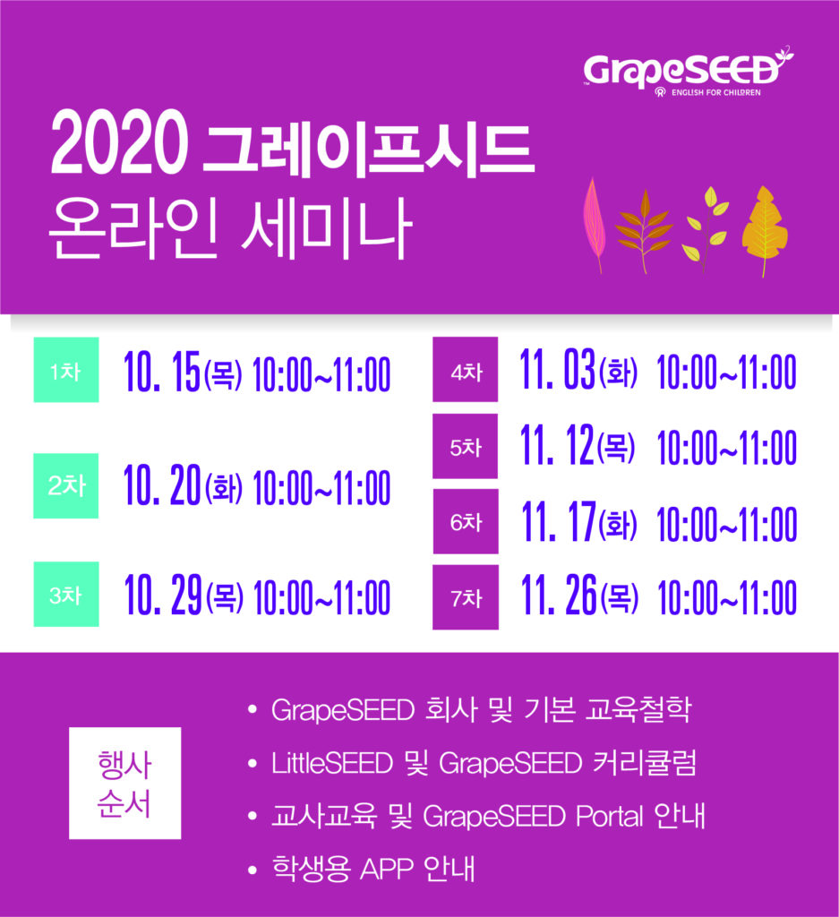 2020 GrapeSEED Online Seminar (YouTube)